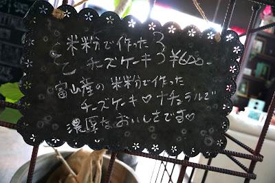 石川県 金沢 ランチ ディナー 米粉 ケーキ カフェ & バー ミクカ