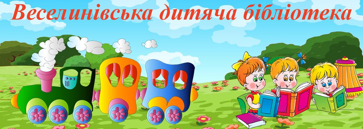 Блог Веселинівської дитячої бібліотеки
