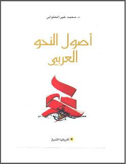 كتاب أصول النحو العربي - محمد خير حلواني