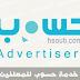 خدمة حسوب ( Hsoub ) للمعلنين