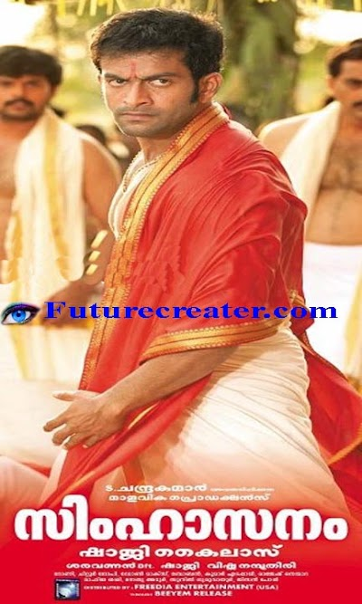 PREVIEW - Prithviraj's Simhasanam