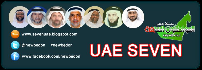 UAE SEVEN