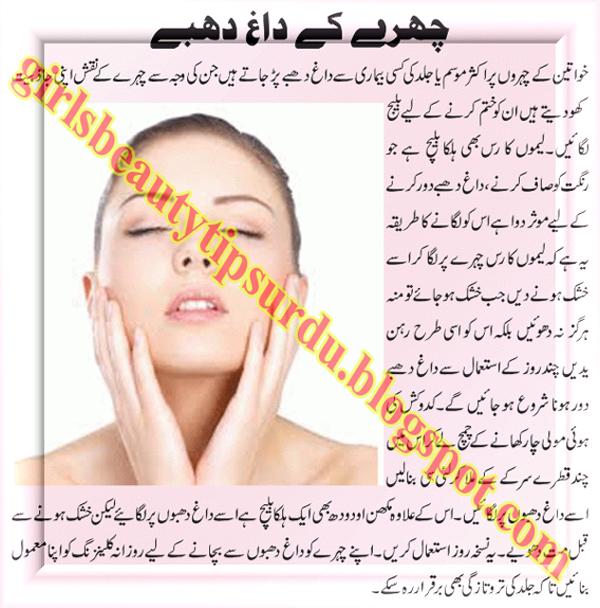 Face Winter Beauty Tips For Women Girls