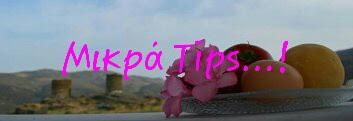 Μικρά Tips...!