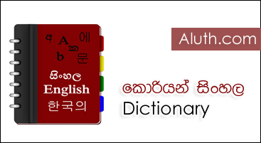 Korean language in sinhala dictionary download