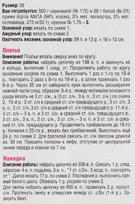 http://www.vyazemsami.ru// Платье с накидкой Описание