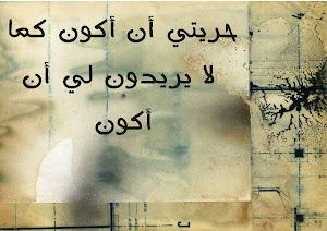 حريــــــــــــــــــــــــــــة