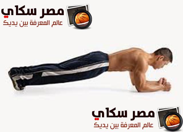 تمرين البلانك لشد الجسم وجعلة أكثر صحة ورشاقة  بالفديو plank