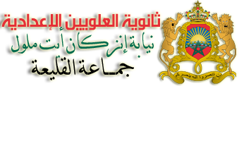 الموقع الرسمي لثانوية العلويين الإعدادية ::: نيابة إنزكان أيت ملول:::  الموسم الدراسي 2013-2014