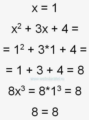 Проверка при икс равном единице. Восемь равно восьми. Математика для блондинок.
