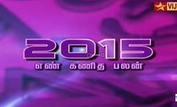 2015 En Kanitha Palangal 01-01-2015 Vijay Tv Show