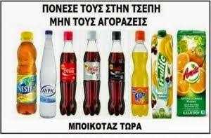 ΔΕΝ ΑΓΟΡΑΖΩ !!!