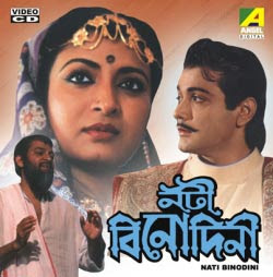 Nati Binodini (1994) - Bengali Movie