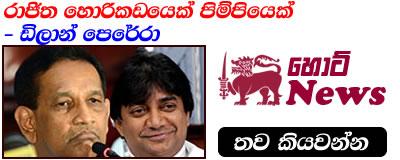 Rajitha is a blackleg and pimp – MP Dilan Perera