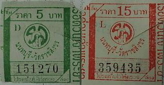 ตั๋วเรือธงส้ม+เพิ่มเงินอีก 5 บาท จะได้ตั๋ว 2 ใบ สำหรับนั่งเรือธงเหลือง