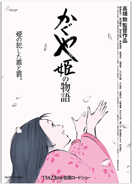 Kaguya-hime no monogatari - animation of the year
