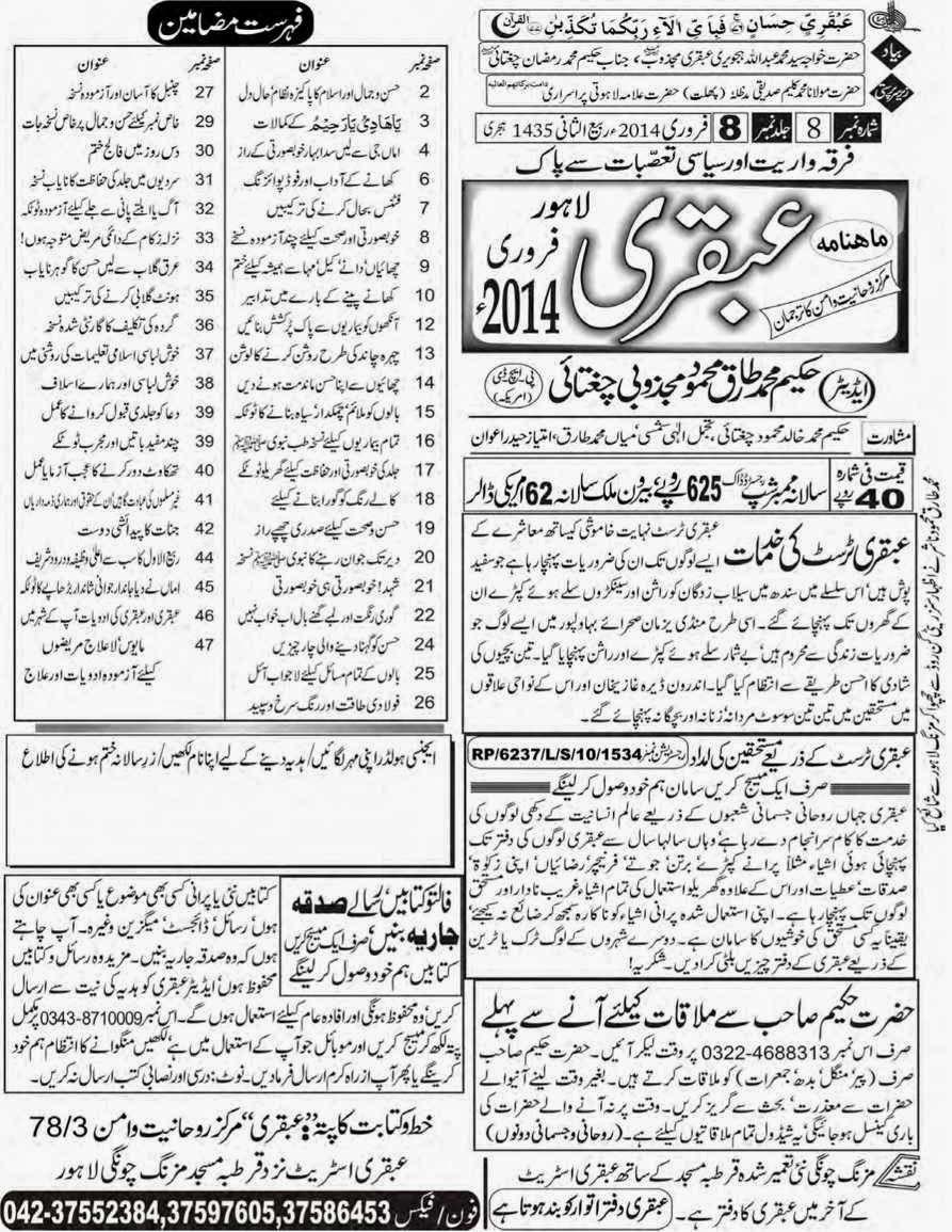 February 2014 Ubqari Magazine page 3