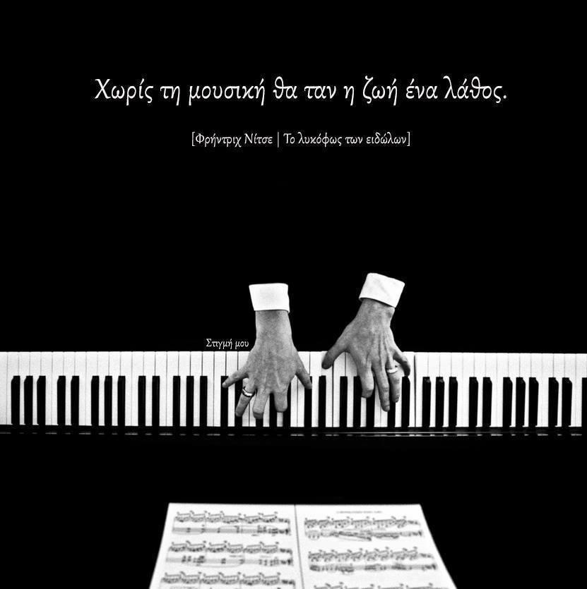 Χωρίς τη  μουσική...