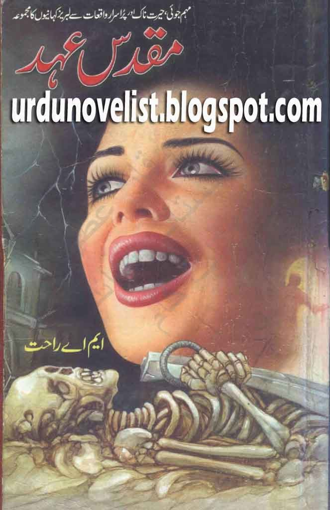 Muqadas Ehad By M A Rahat