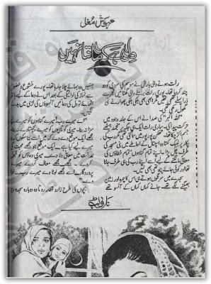 sshot 740 - Dil Hai ke Manta Nahin by Mehwish Mughal