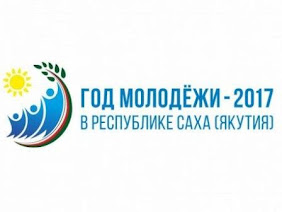 2017 - Год молодежи в Якутии