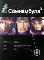 Сергей Волков - Сомнамбула 3. Бегство сквозь время (бесплатная аудиокнига)