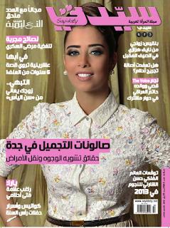 اقرئي مجلة سيدتي العدد1662 12 src=