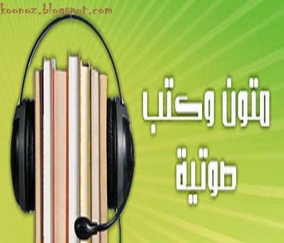 http://koonoz.blogspot.com/2014/08/motoun-books-mp3.html