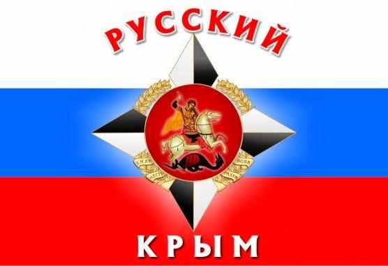 La elección de Crimea (Выбор Крыма)