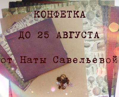 до 25 августа конфетка от Наты
