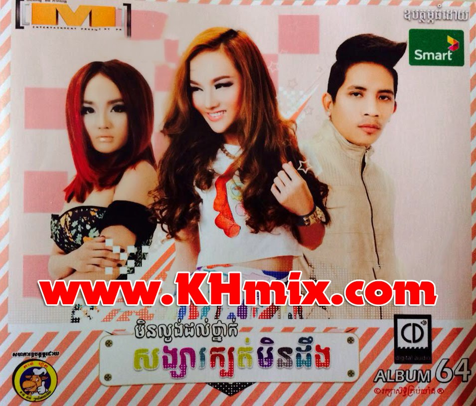 [Album] M CD Vol 64 | Khmer Music 2014 (HQ)
