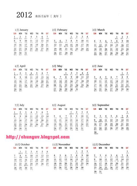 Bộ số lịch âm 2012 (psd) photoshop