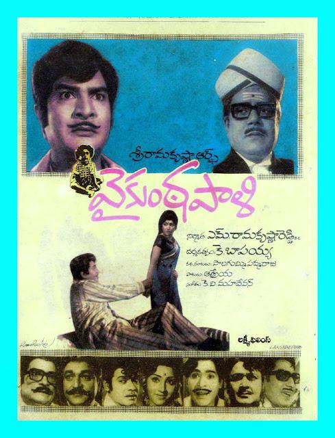 Vaikuntapaali Telugu Mp3 Songs Free  Download  1977