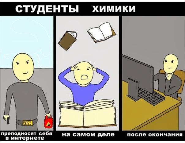 Студенты химики