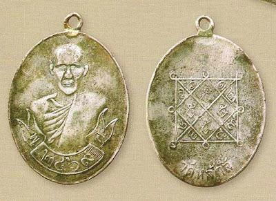 เหรียญ หลวงปู่ขาว
