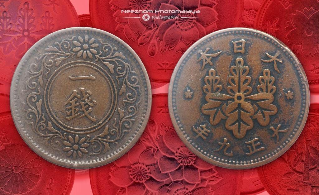 Japanese coin 1 sen Taisho 1920