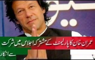 http://www.dubimaza.com/2015/04/imran-khan-will-refuse-to-participate.html
