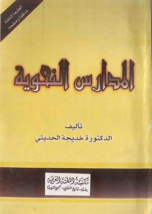 كتاب المدارس النحوية - خديجة الحديثي