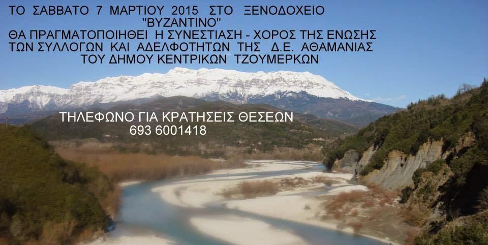 """Συνεστίαση - Χορός των Τζουμερκιωτών στο """"Βυζαντινό"""""""