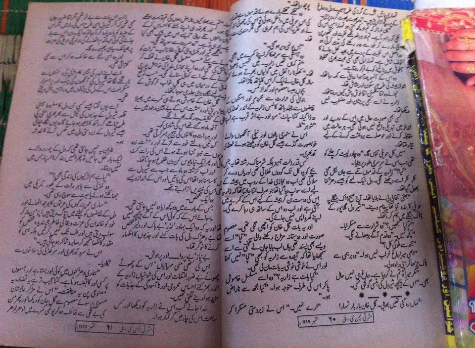 alakh nagri pdf online reading
