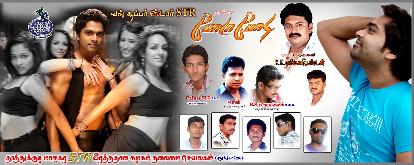 STR Podapodi Movie Banners