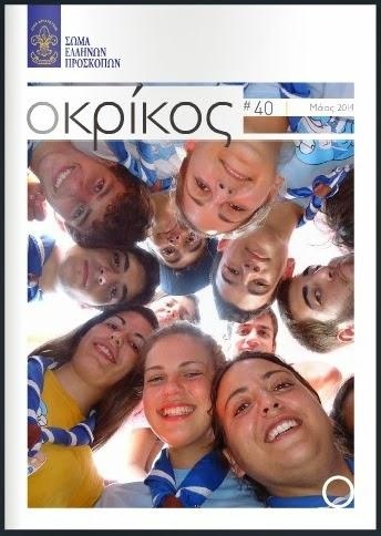 http://issuu.com/scoutsofgreece/docs/okrikos_no40