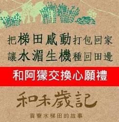 典藏《和禾歲記》支持保育行動