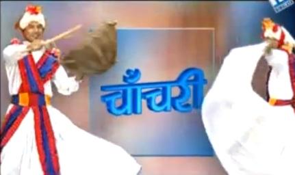 चाँचरी - Chachari, Nov  28, 2014