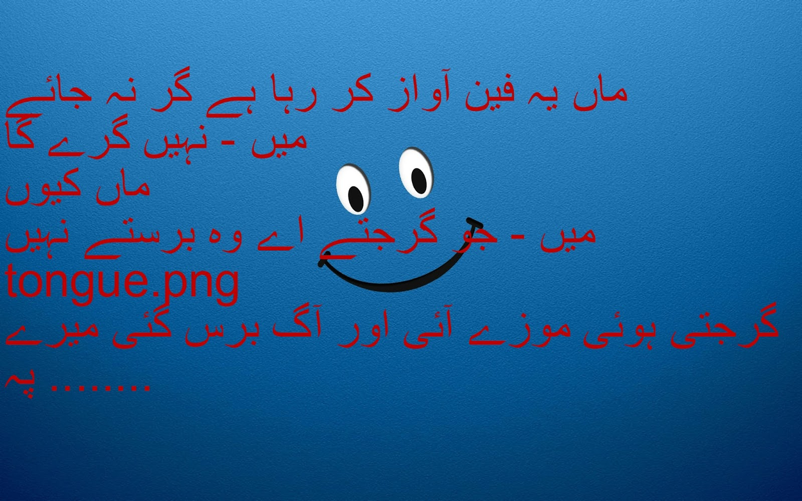 Funny Sms In Urduimage Rdu Jokes Imagefunny Urdu Jokes Facebookfunny Urdu Jokes In Englishfunny Urdu Jokes For Adultsfunny Urdu Jokes Smslatest