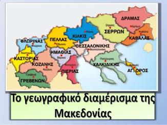 .... Πόντος - Μακεδονία - Θεσσαλονίκη ....