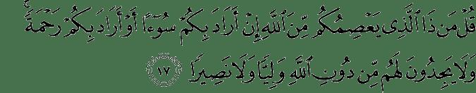 Surat Al Ahzab Ayat 17
