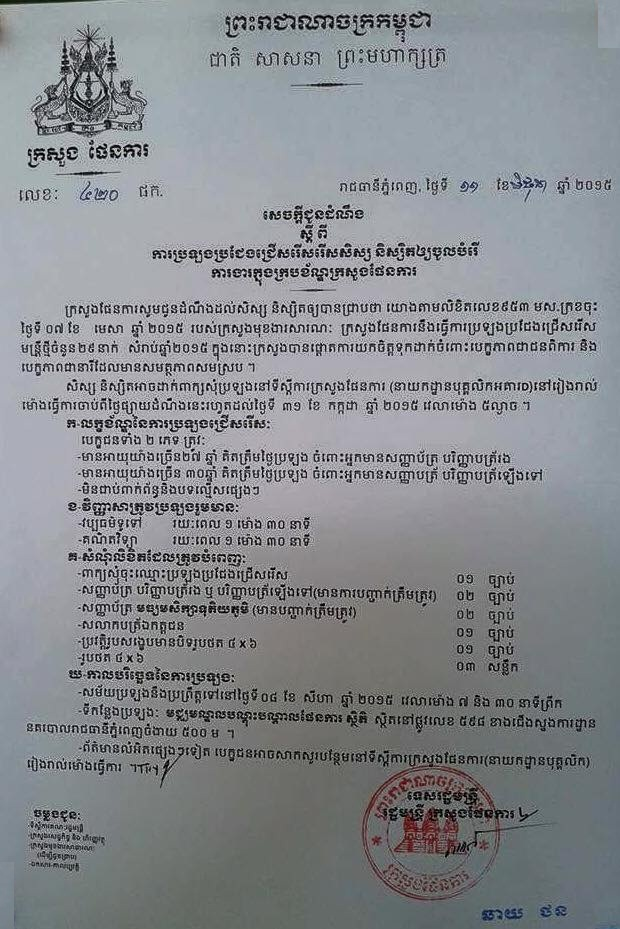 http://www.cambodiajobs.biz/2015/06/29-positions-ministry-of-planning.html