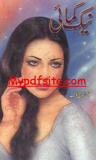 Naik Kamai By Mohayudin Nawab