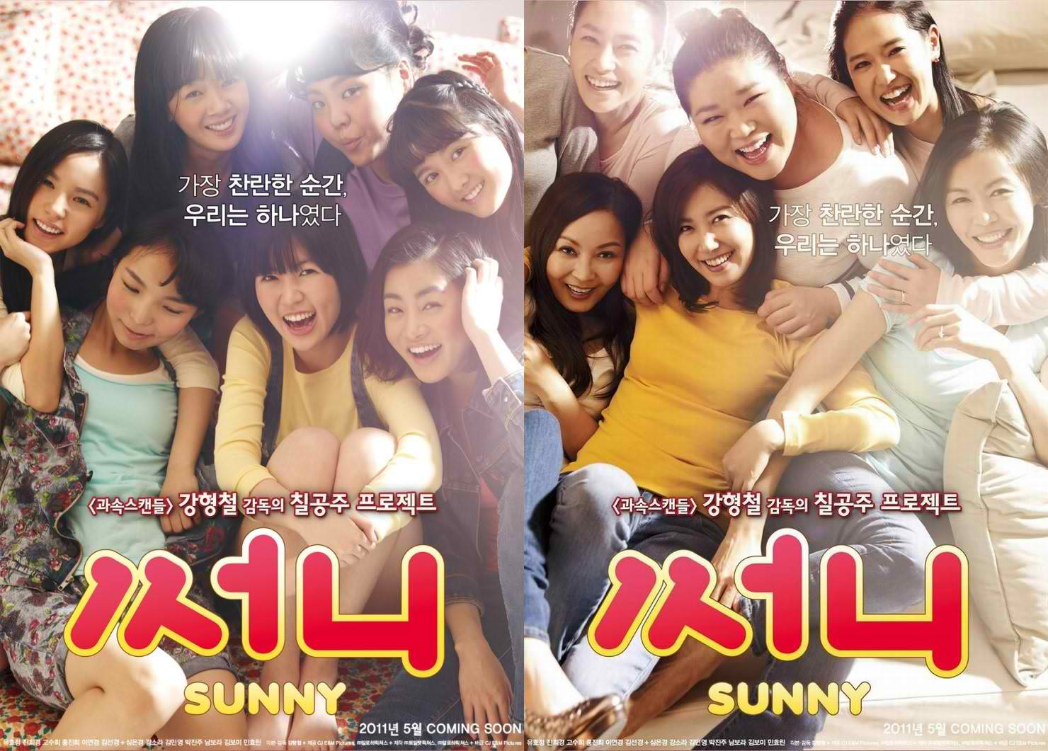 sunny-2011-korean-movie1.jpg